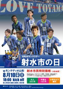 imizu2014-B