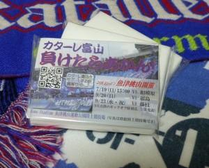 ポケットティッシュ魚津2015